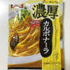 しらたき&市販パスタソース オーマイ 濃厚カルボナーラ★4.7